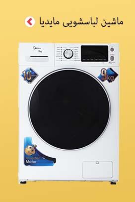 ماشین لباسشویی مایدیا