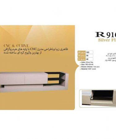 میز تلویزیون متین مدل R916