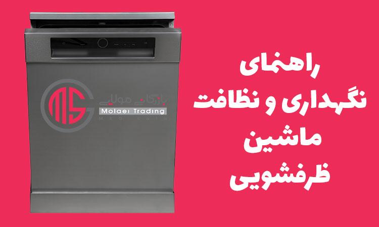 نگهداری و نظافت ماشین ظرفشویی