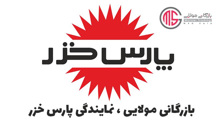 نمایندگی پارس خزر در شیراز