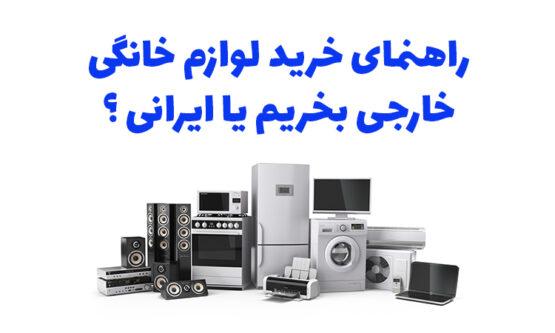 خرید لوازم خانگی در شیراز