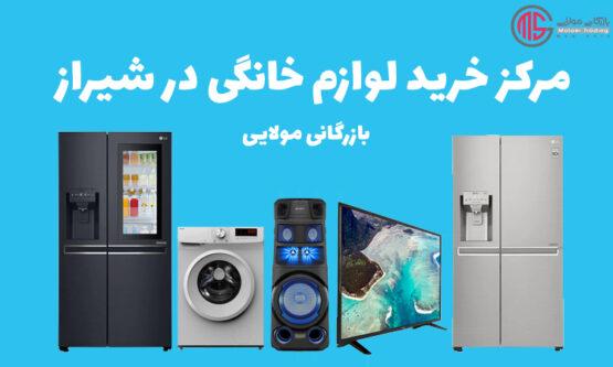 مرکز خرید لوازم خانگی در شیراز